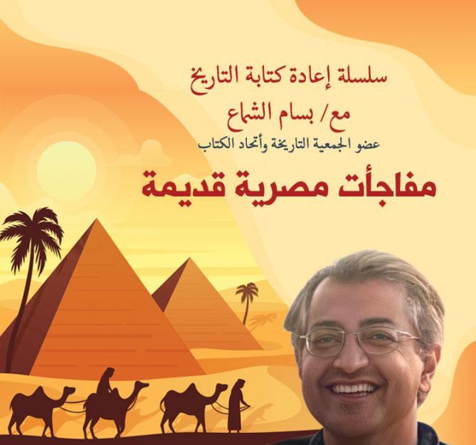 Bassam ELshamaa