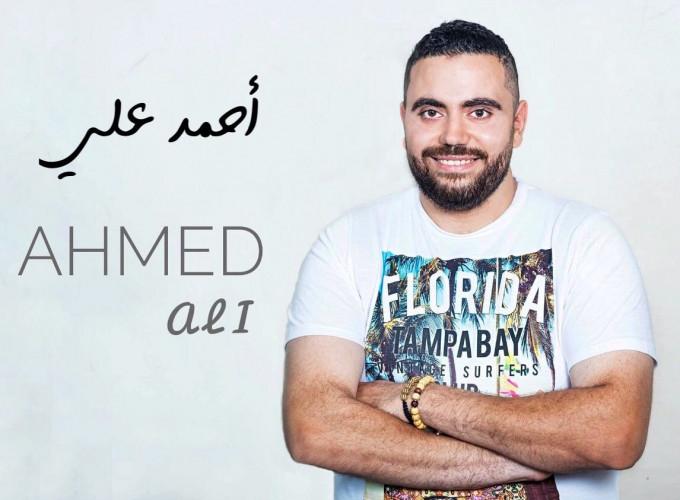 احمد على