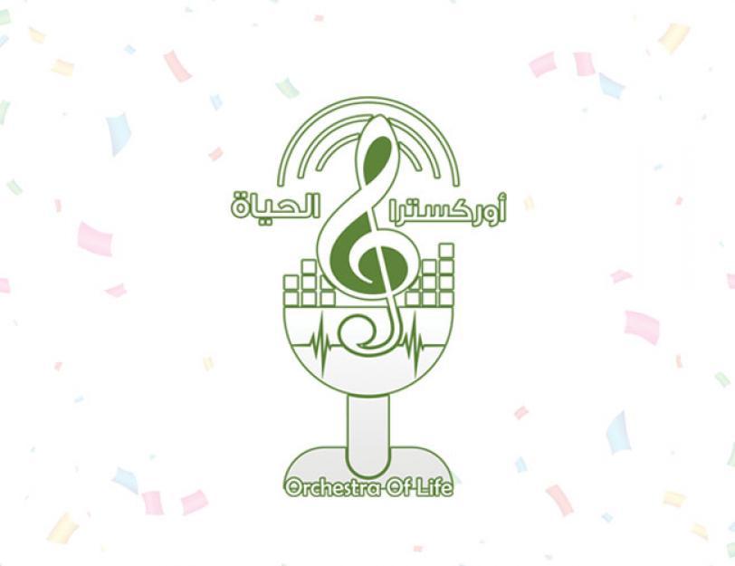 Orchestra El Hayah